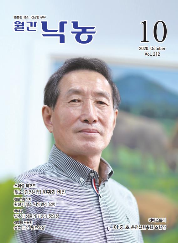 월간낙농10월호