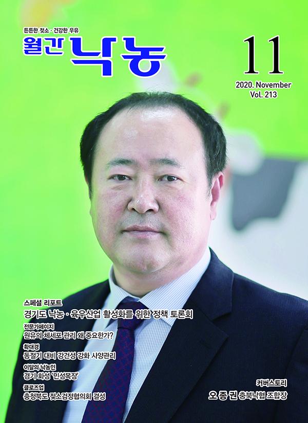 월간낙농11월호
