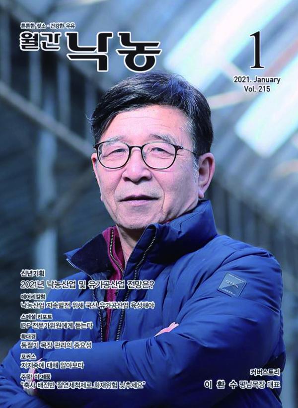 월간낙농1월호