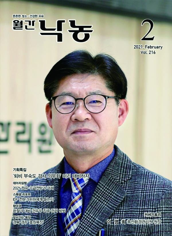 월간낙농2월호