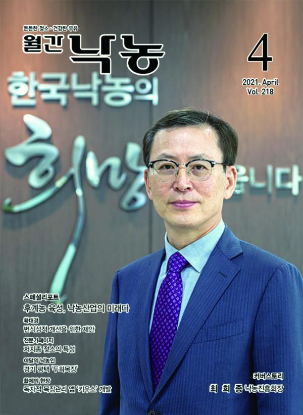 월간낙농4월호