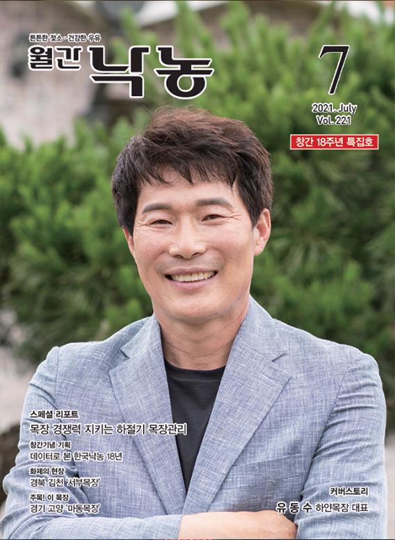 월간낙농7월호